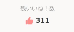 【Omiai】いいね!押す前『311いいね!』