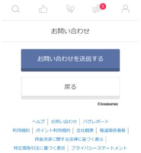Omiai-お問い合わせ-1