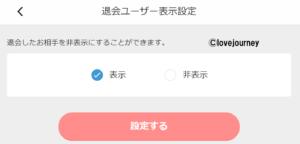 Omiai-お問い合わせ-4