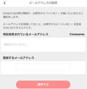 Omiai-メールアドレス設定-3