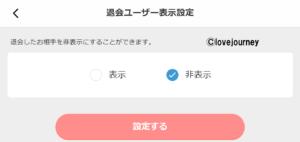 Omiai-お問い合わせ-3