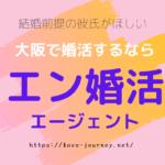 結婚前提の彼氏がほしい!大阪で婚活するならエン婚活エージェント!