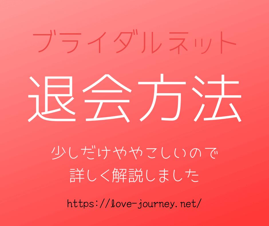 【ブライダルネット】退会方法