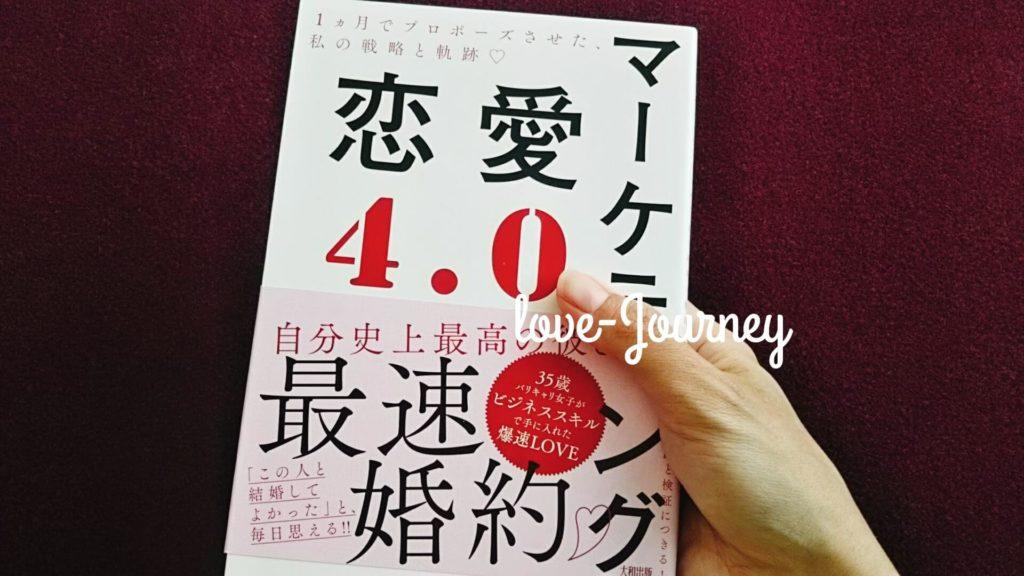マーケティング恋愛4.0 1ヵ月でプロポーズさせた、私の戦略と軌跡|中里桃子