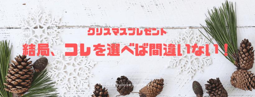 【結論】30代の彼女or女友達へ失敗しないクリスマスプレゼントはコレ!
