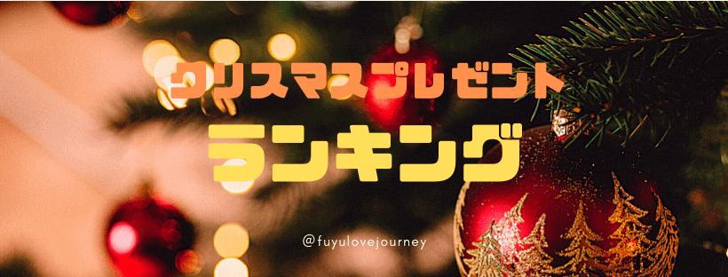 30代の彼女or女友達へ贈る【クリスマスプレゼント】ランキング!