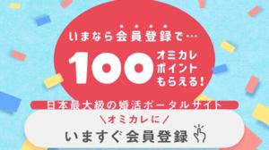 オミカレ-今なら会員登録で100ポイントもらえる!