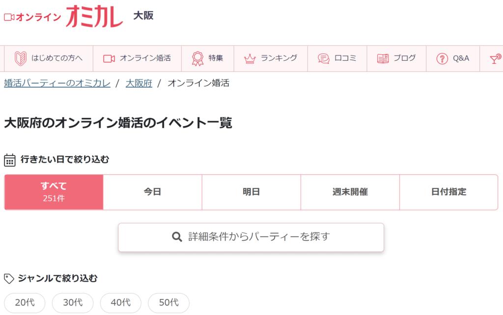 オミカレ-オンライン婚活パーティー