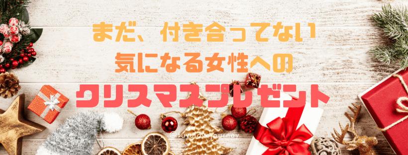 【良い感じの女友達へ】クリスマスプレゼントをするならランキング!
