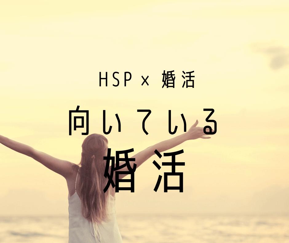HSPが向いている婚活