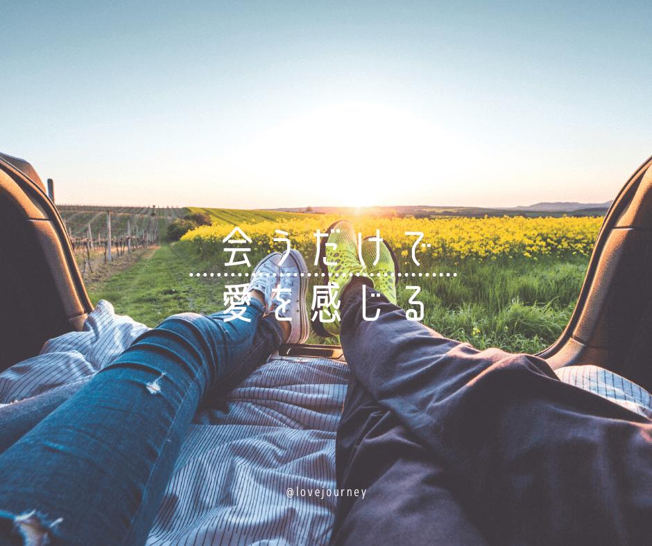 遠距離恋愛メリット:遠距離だからこそ、会うだけで愛を感じる