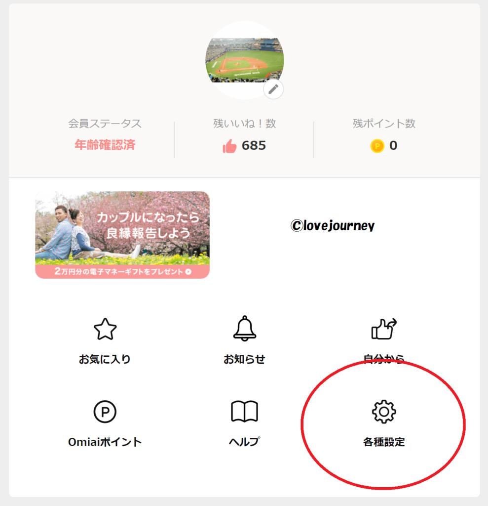 0-【Omiai】退会方法