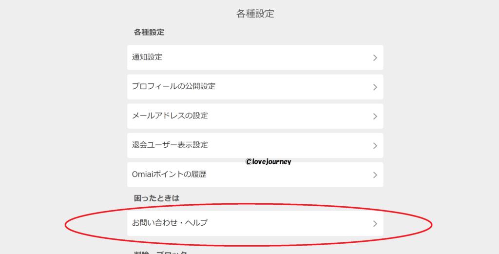 1-【Omiai】退会方法