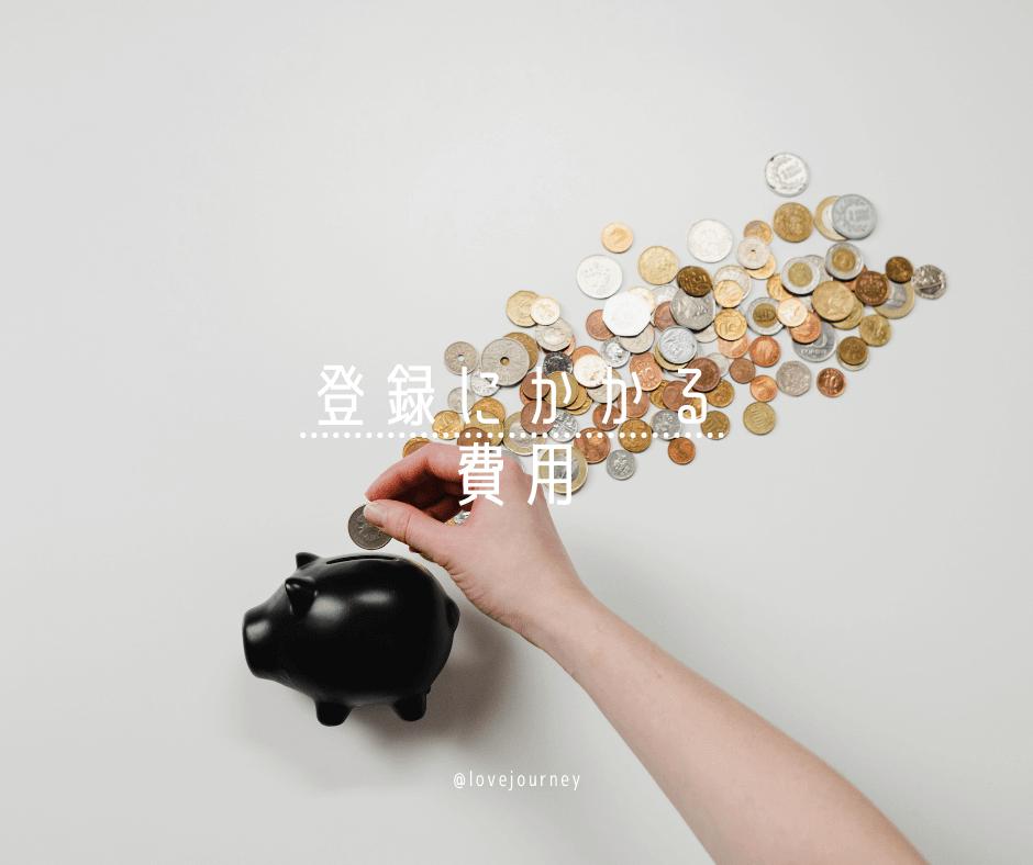 エン婚活エージェントでかかる費用は『登録料』『月会費』