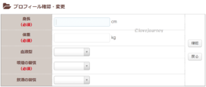 エン婚活エージェントのマイページでプロフィールを登録
