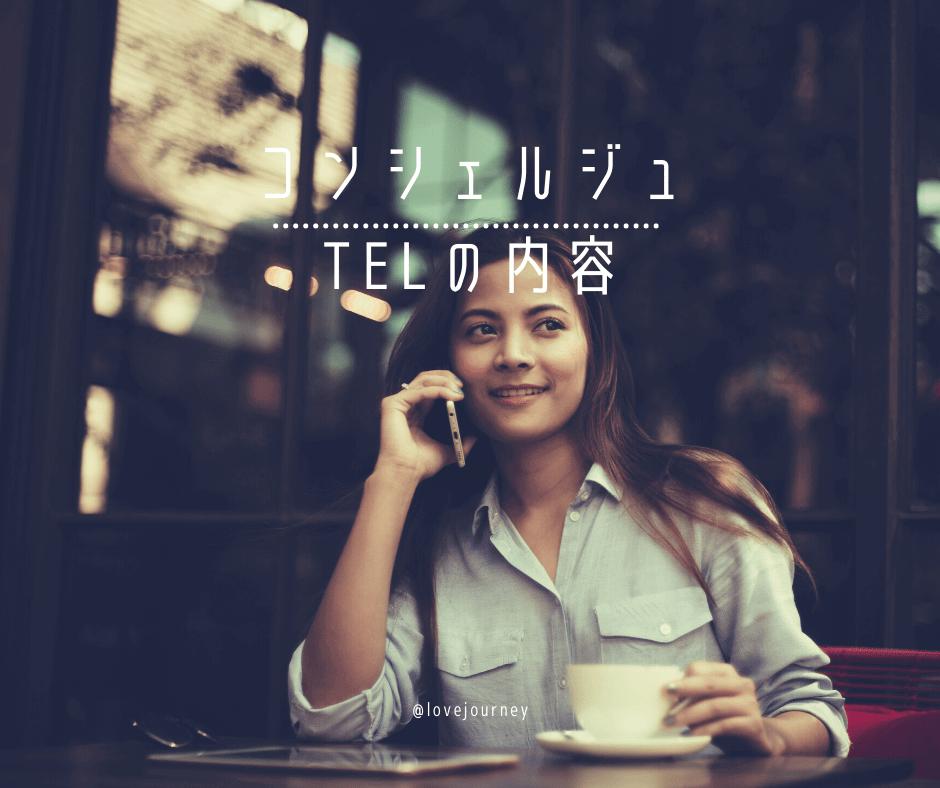 【エン婚活エージェント】コンシェルジュさんと話した内容!