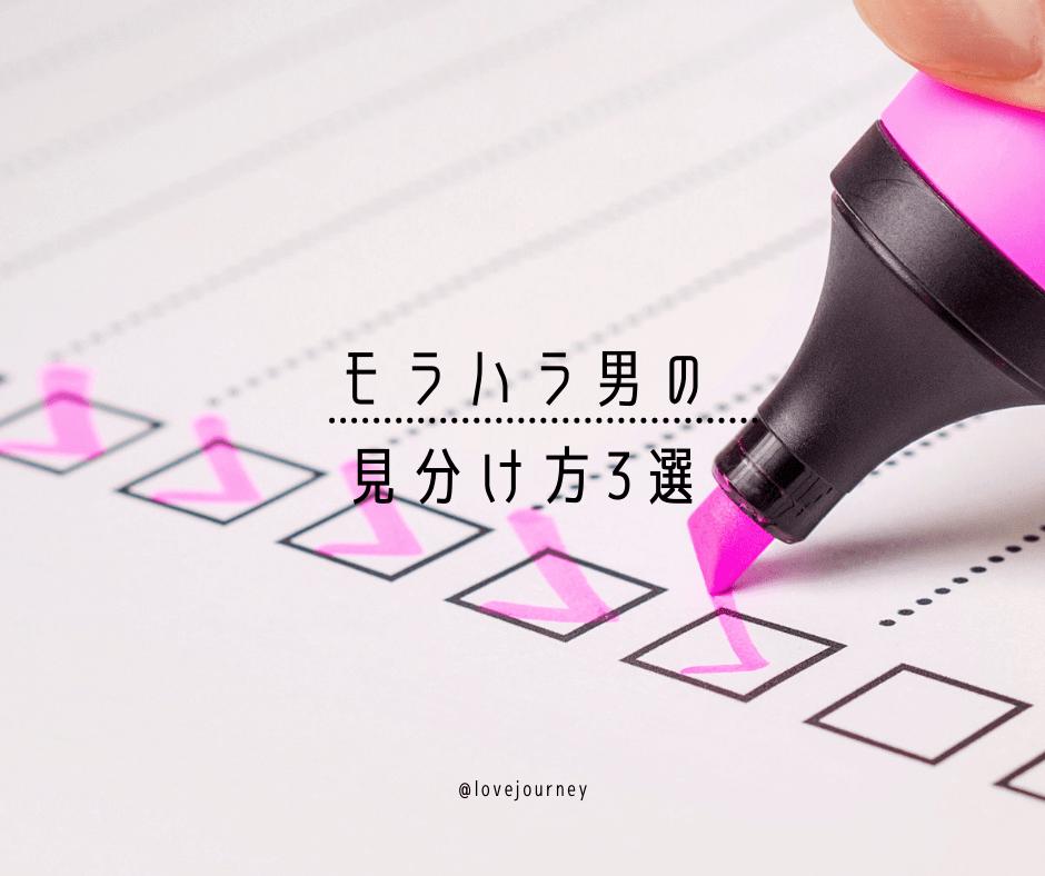 婚活女子が気を付けたいモラハラ男の見分け方【3選】
