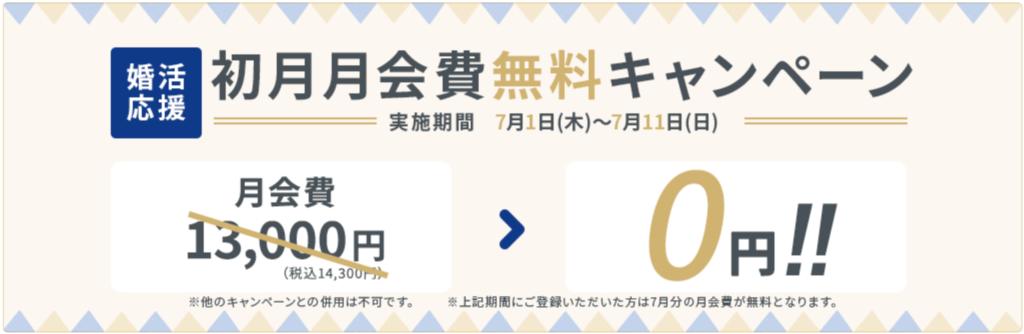 エン婚活エージェント-2021年7月のキャンペーン