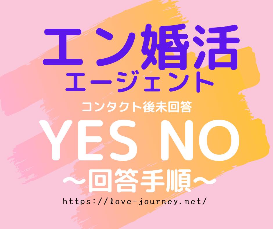 【エン婚活】コンタクト後未回答 YESパターンとNOパターンの手順