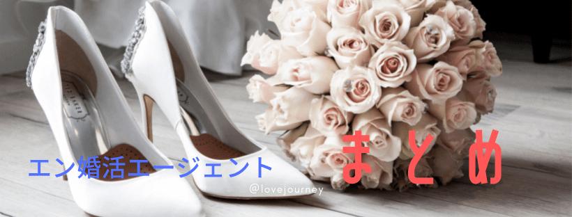【まとめ】エン婚活エージェント登録からお見合いまでの流れ