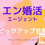 【エン婚活エージェント】ピックアップ会員の詳細が分かりました!